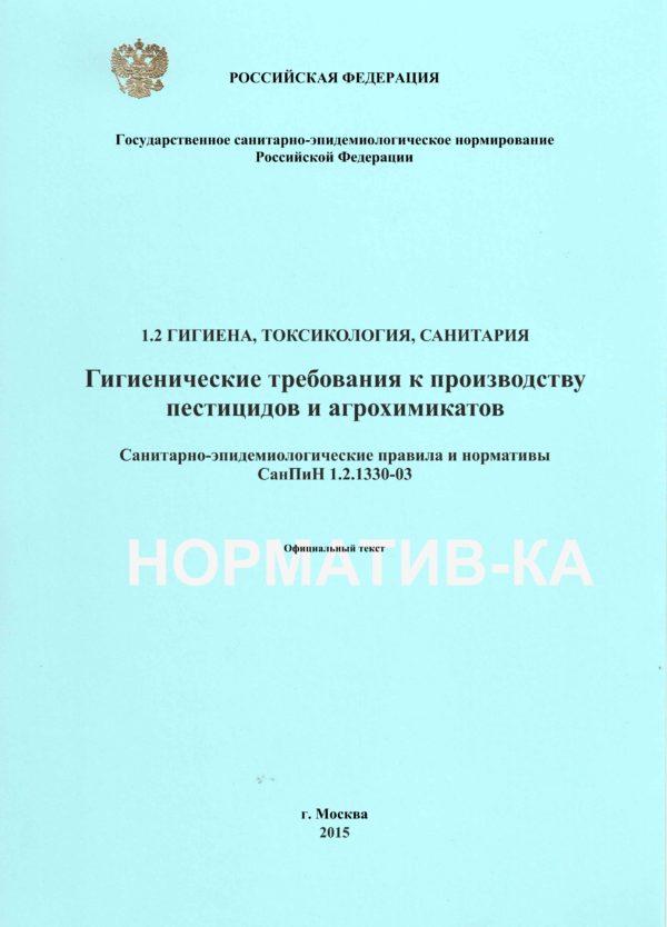 СанПиН1.2.1330-03