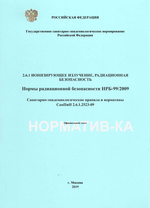 СанПиН 2.6.1.2523-09