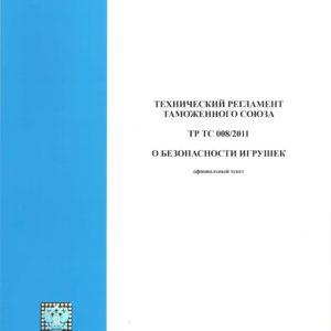 ТР ТС 008/2011