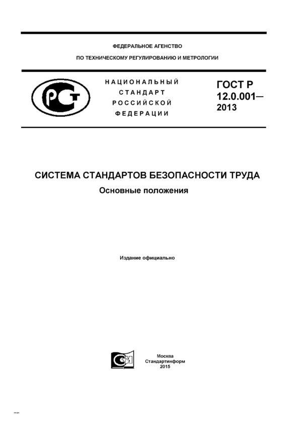 ГОСТР12.0.001-2013
