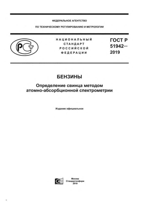 ГОСТ Р 51942-2019