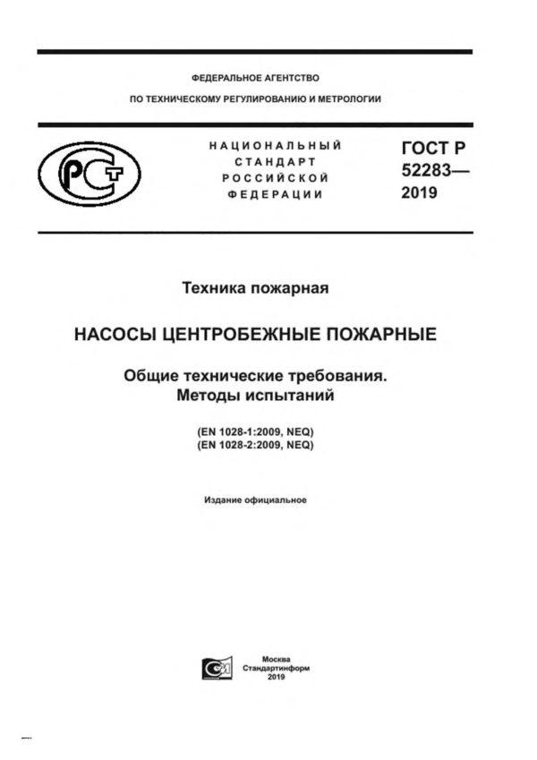 ГОСТ Р 52283-2019