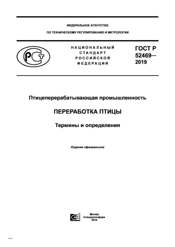 ГОСТ Р 52469-2019
