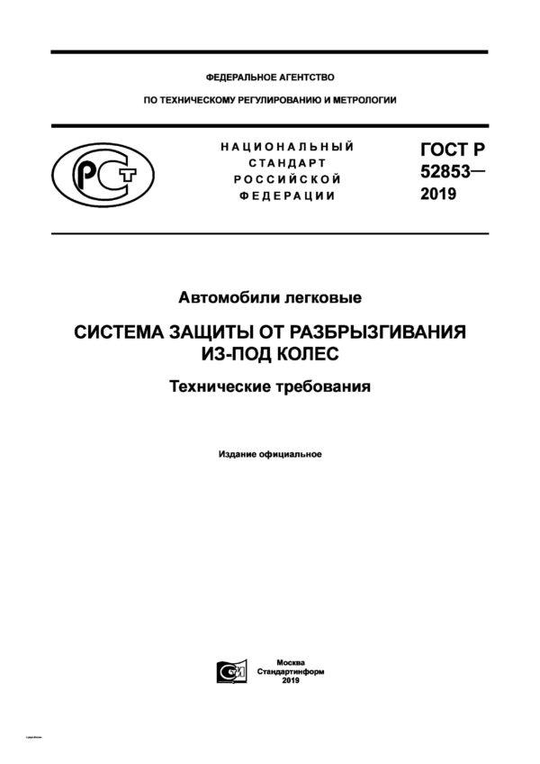 ГОСТ Р 52853-2019