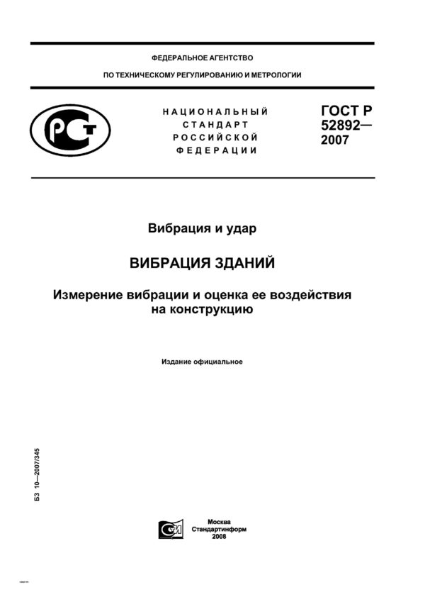 ГОСТ Р 52892-2007