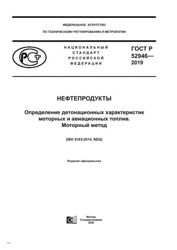 ГОСТ Р 52946-2019