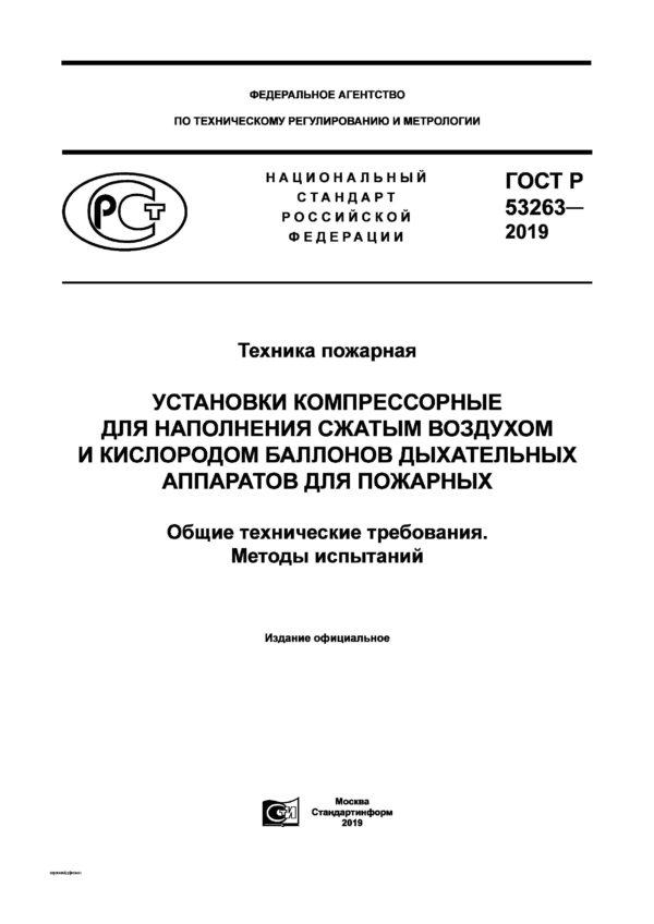 ГОСТ Р 53263-2019
