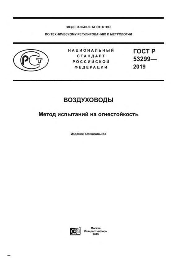ГОСТ Р 53299-2019