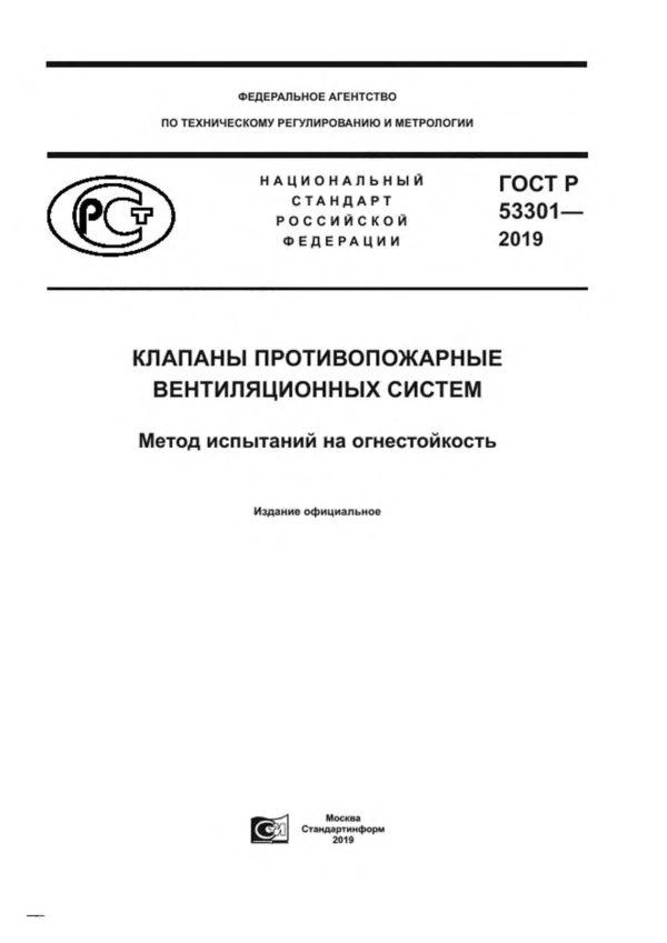 ГОСТ Р 53301-2019