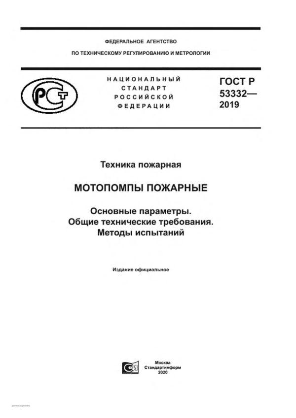 ГОСТ Р 53332-2019