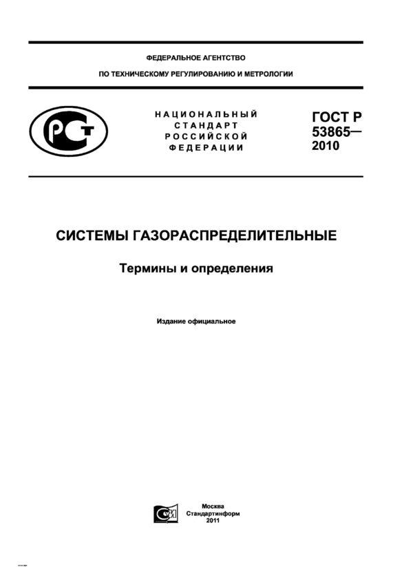 ГОСТ Р 53865-2010