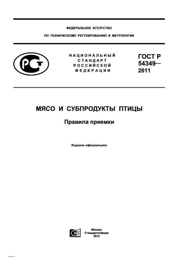 ГОСТ Р 54349-2011