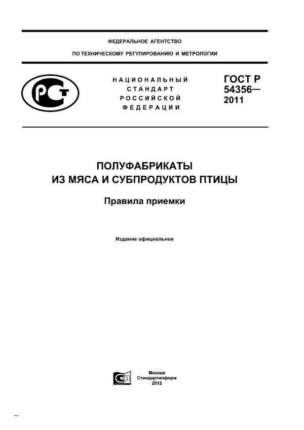 ГОСТР54356-2011