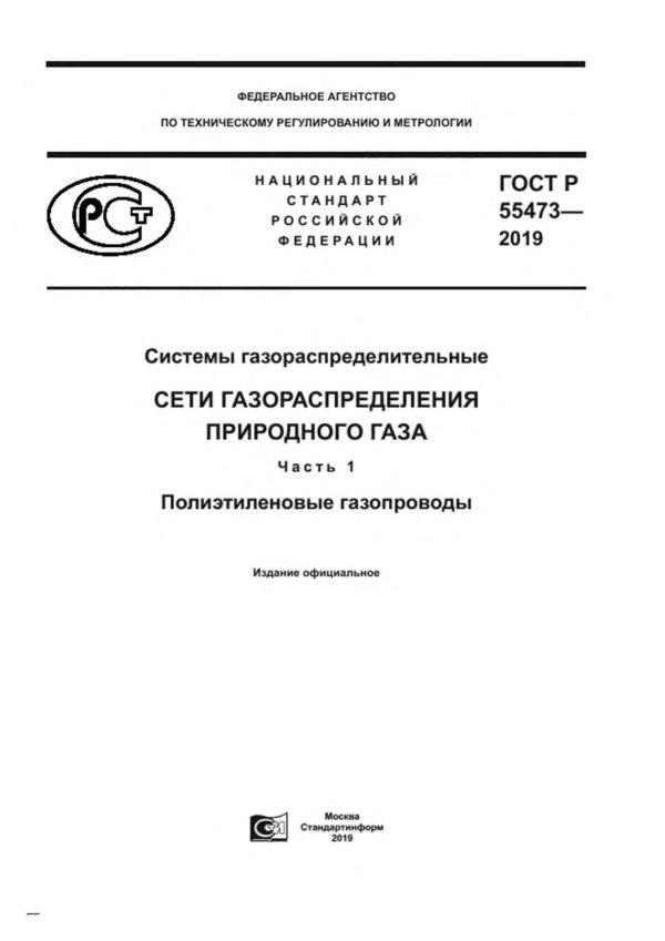 ГОСТ Р 55473-2019