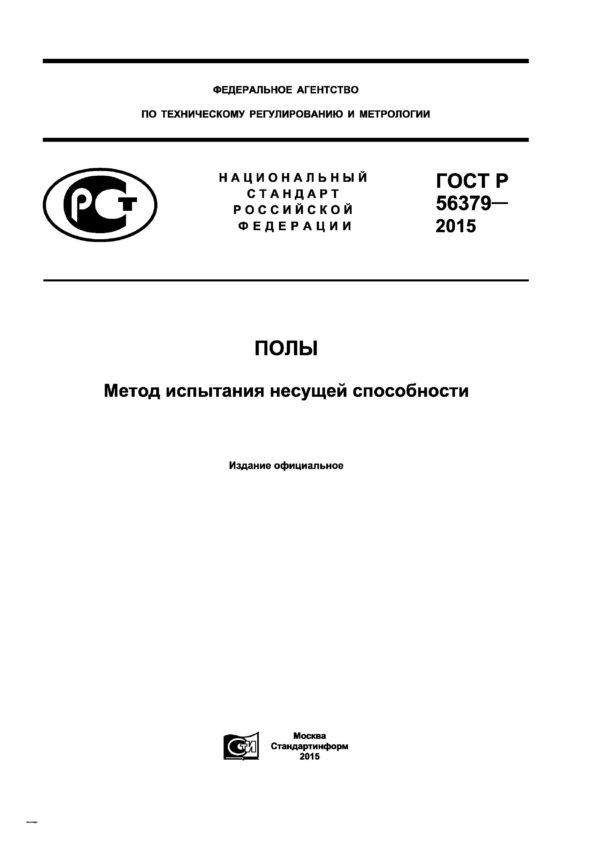 ГОСТР 56379-2015