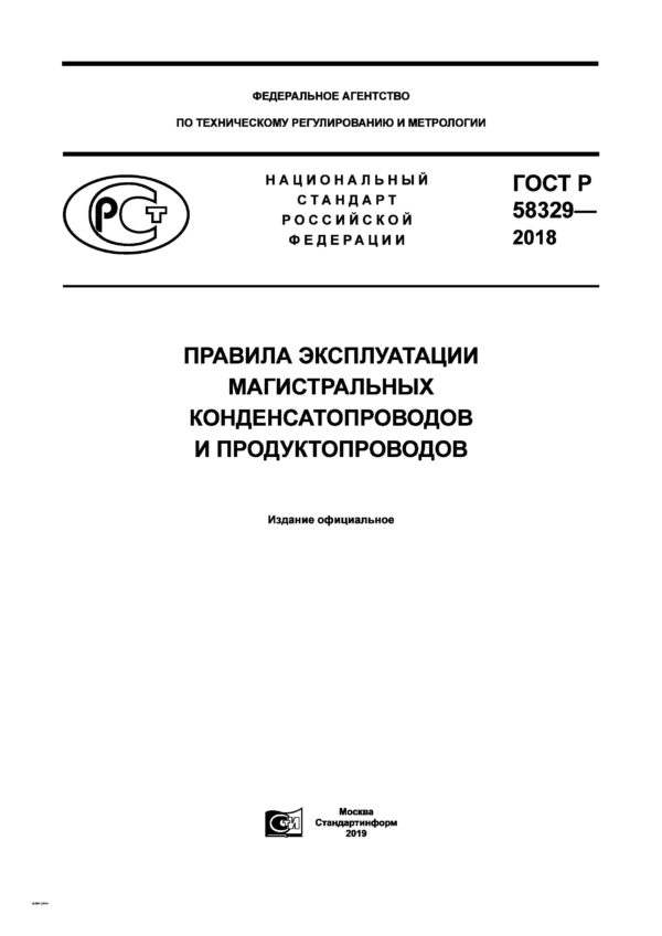 ГОСТ Р 58329-2018
