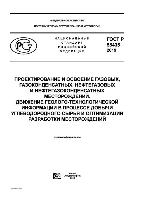 ГОСТ Р 58435-2019