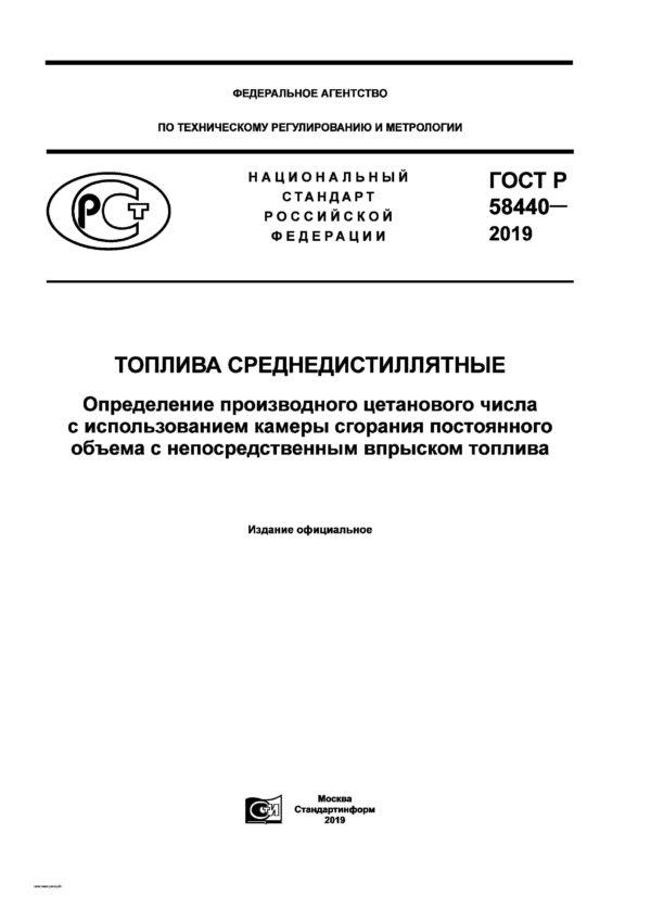 ГОСТ Р 58440-2019