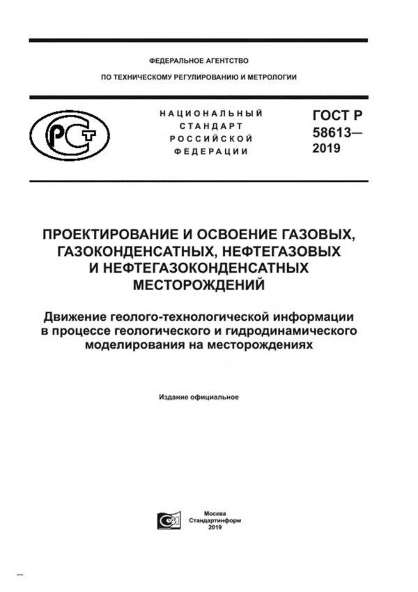 ГОСТ Р 58613-2019