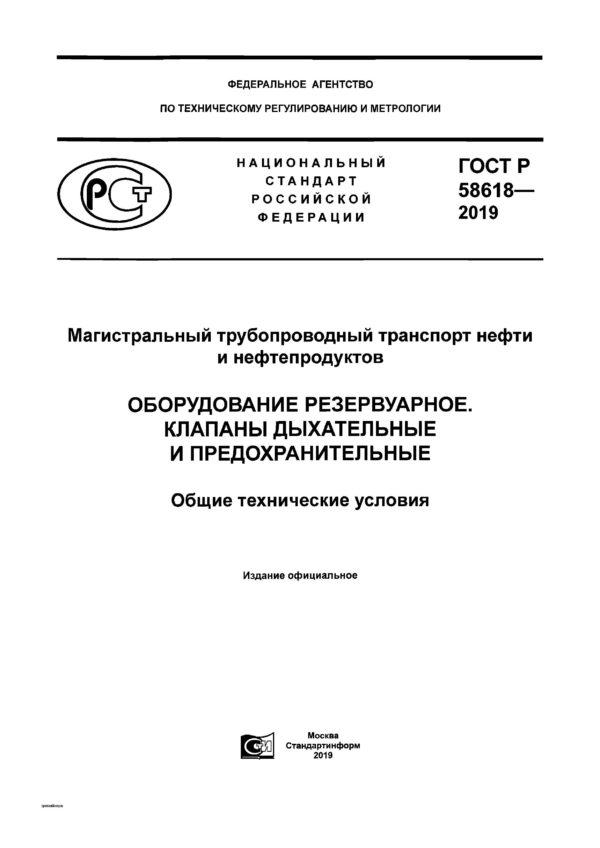 ГОСТ Р 58618-2019