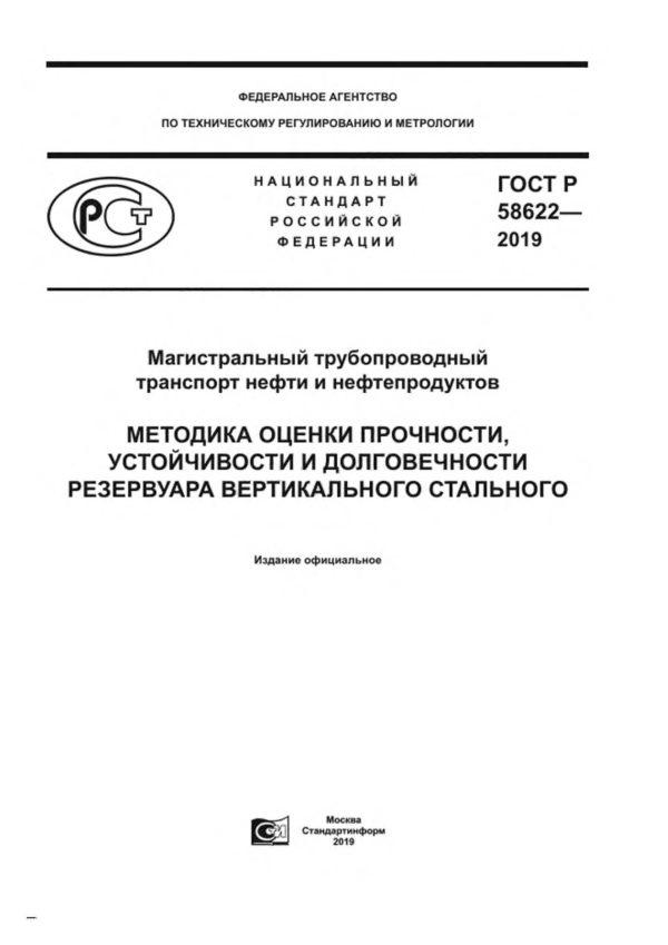 ГОСТ Р 58622-2019