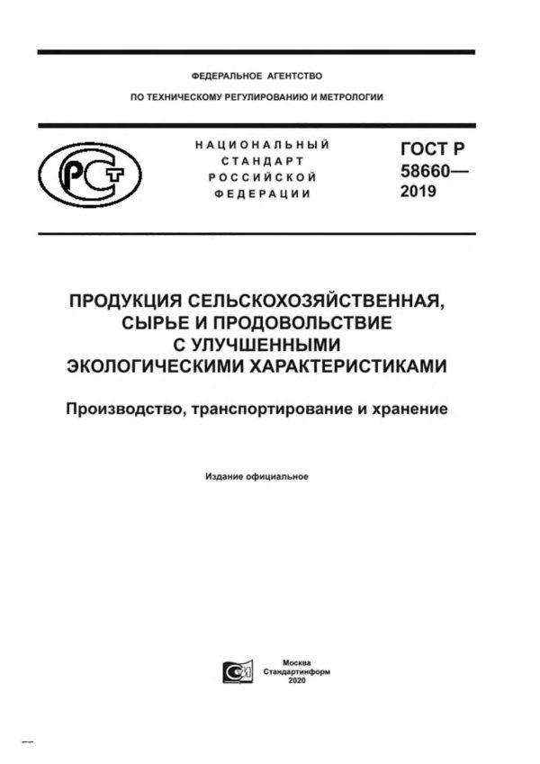 ГОСТ Р 58660-2019