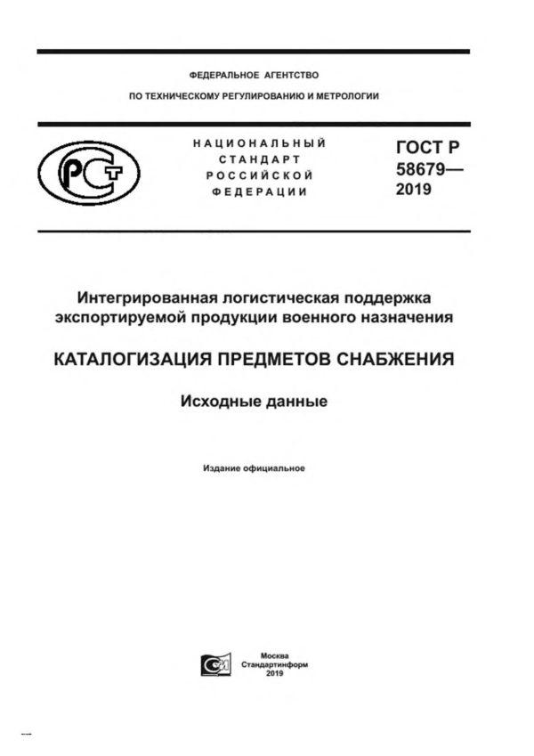 ГОСТ Р 58679-2019