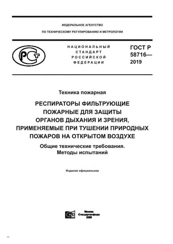 ГОСТ Р 58716-2019
