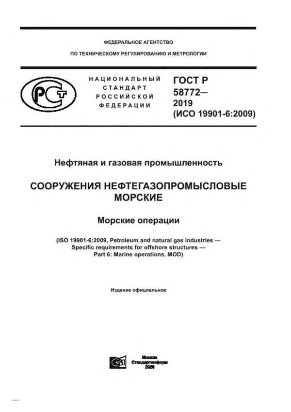 ГОСТ Р 58772-2019