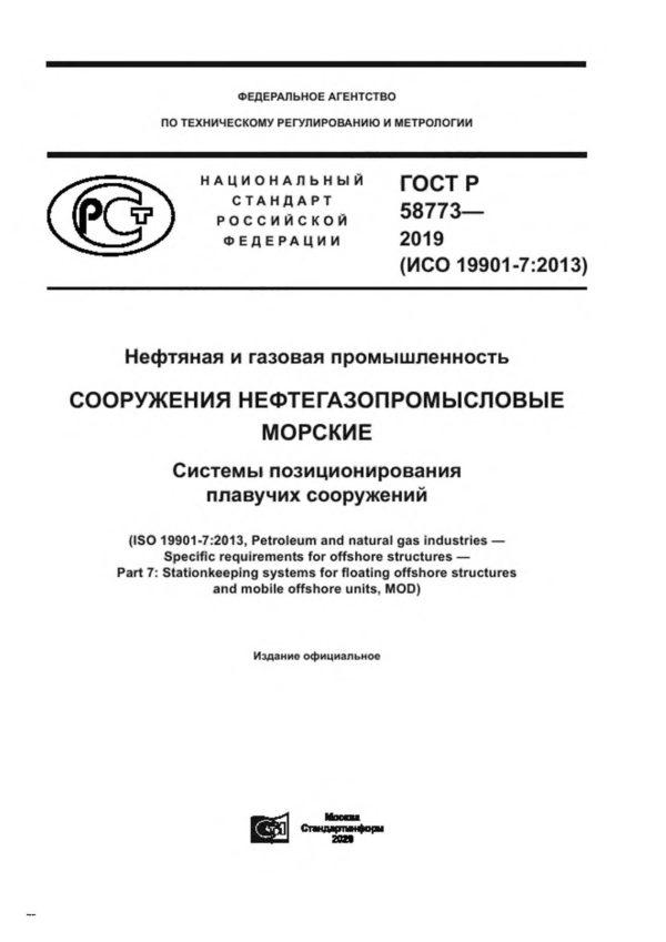 ГОСТ Р 58773-2019