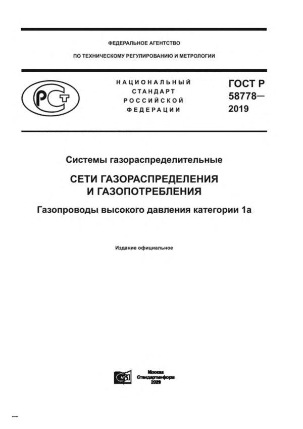 ГОСТ Р 58778-2019