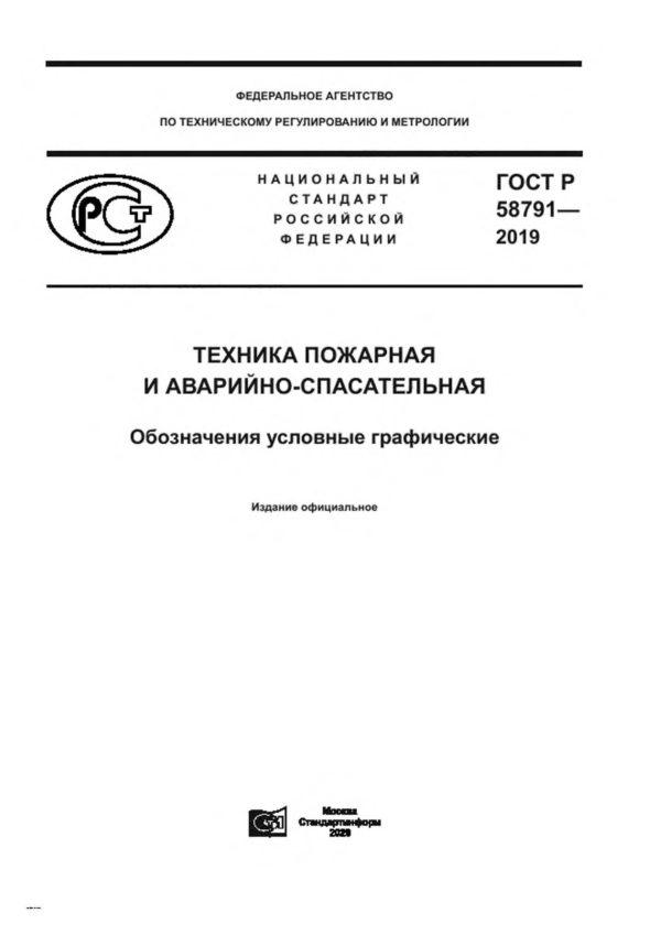 ГОСТ Р 58791-2019