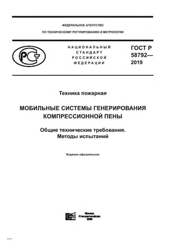 ГОСТ Р 58792-2019