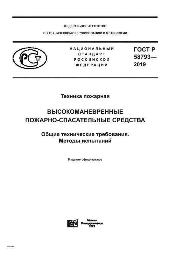ГОСТ Р 58793-2019