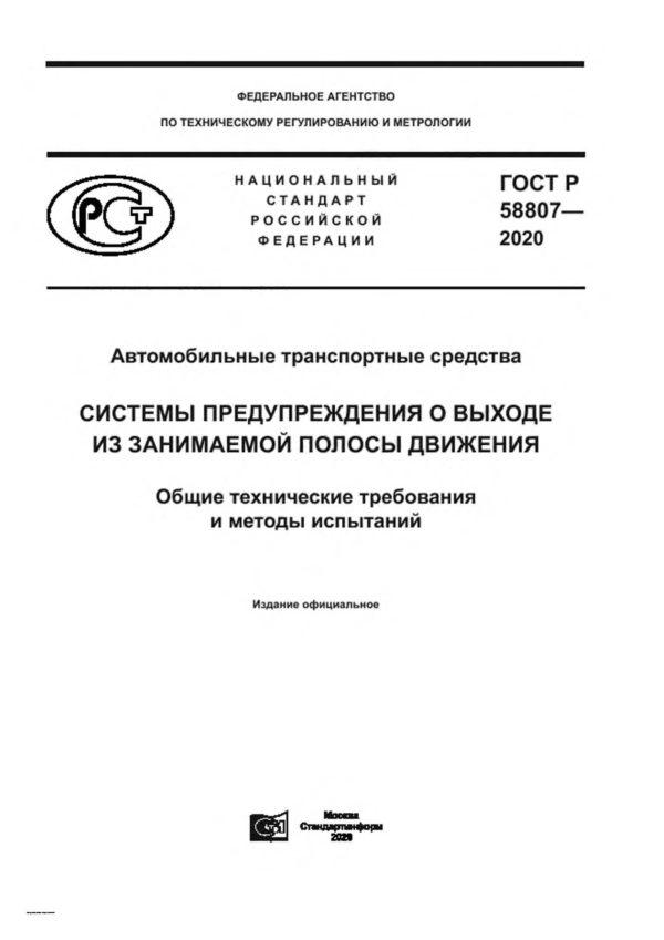 ГОСТ Р 58807-2020