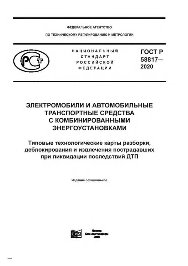 ГОСТ Р 58817-2020