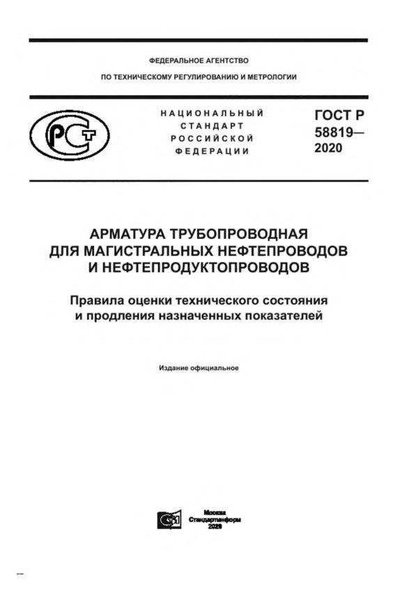 ГОСТ Р 58819-2020