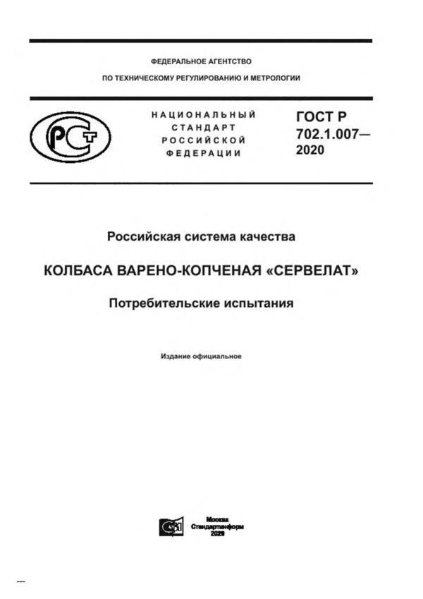 ГОСТ Р 702.1.007-2020