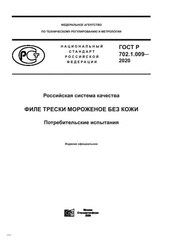 ГОСТ Р 702.1.009-2020