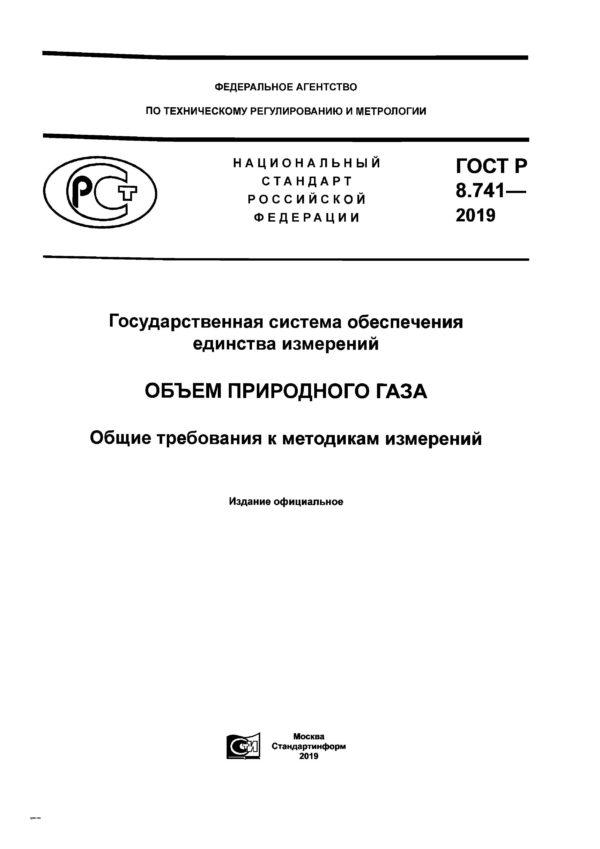 ГОСТ Р 8.741-2019
