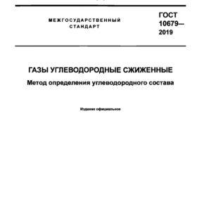 ГОСТ 10679-2019