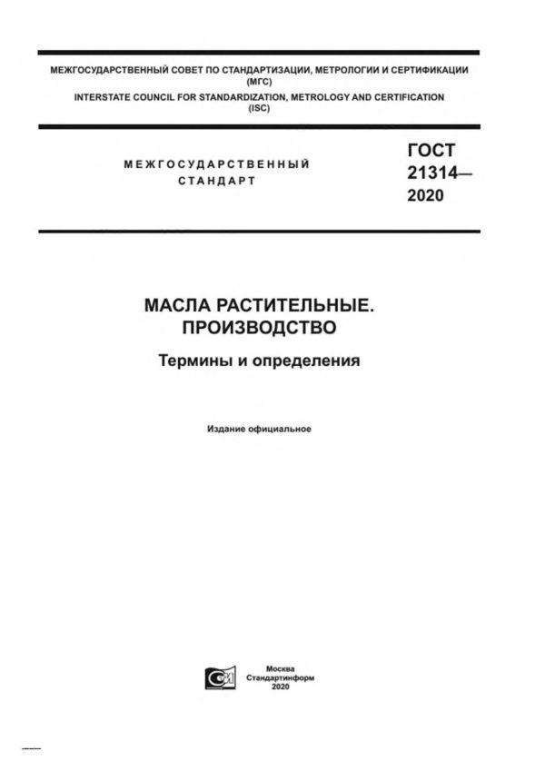 ГОСТ 21314-2020
