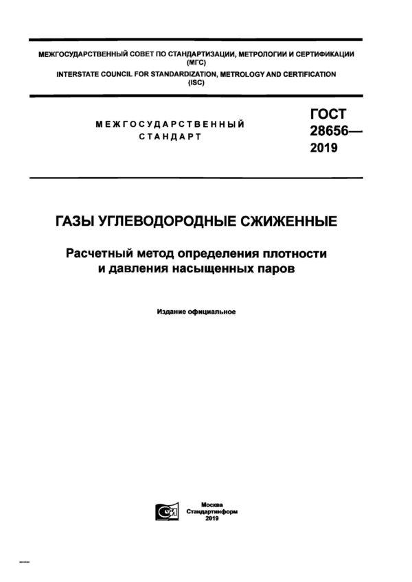 ГОСТ 28656-2019