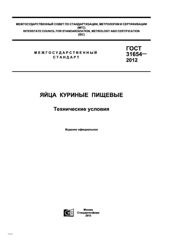 ГОСТ31654-2012