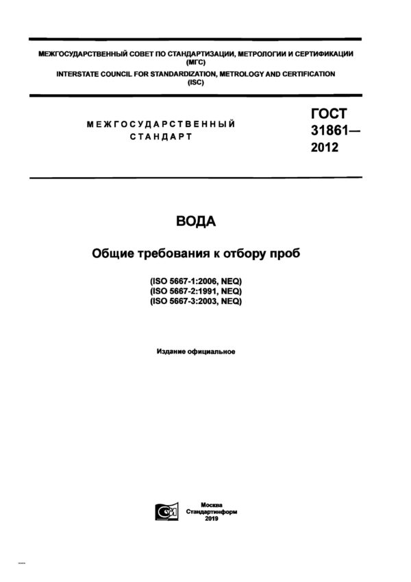 ГОСТ31861-2012