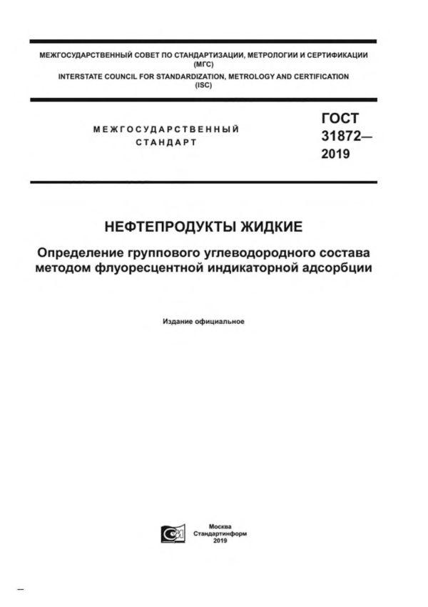 ГОСТ 31872-2019