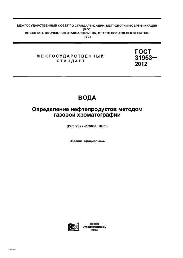 ГОСТ31953-2012