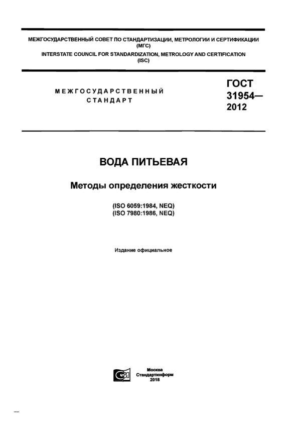 ГОСТ 31954-2012