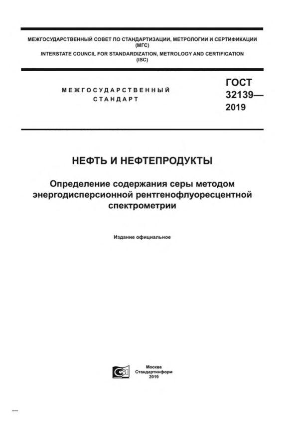 ГОСТ 32139-2019
