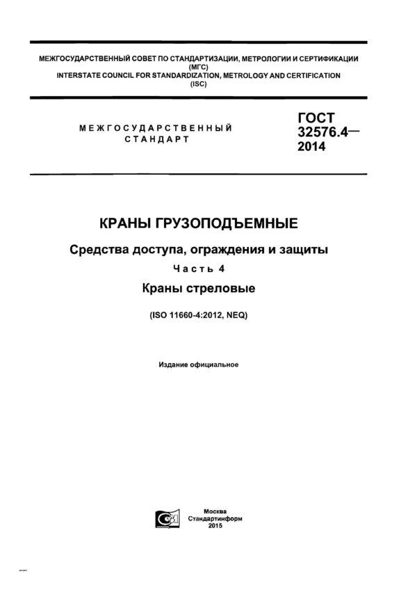 ГОСТ 32576.4-2014